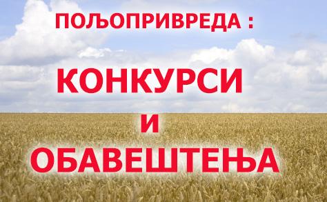 Konkursi u poljoprivredi