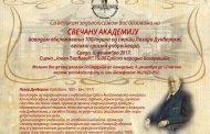 Свечана академија поводом обележавања 100 година од смрти Лазара Дунђерског