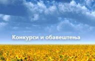 Најава онлајн  конференције Војводине Метал Кластера