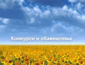 """Oнлине панел """"Дискриминација у областирада и запошљавања"""""""