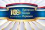 Позив за привреднике: Привредна делегација региона Руске Федерације