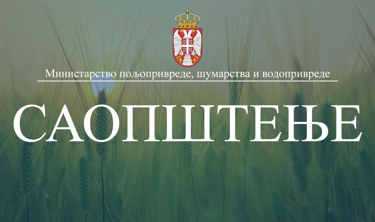 Обавештење Министарства пољопривреде, шумарства и водопривреде
