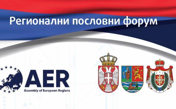 Регионални пословни форум 10.11.2020.