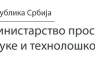 Министарство просвете , науке и технолошког развоја републике Србије