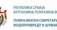 Обавештење о актуелним конкурсима Покрајинског скеретаријата за пољопривреду, шумарство и водопривреду