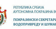Конкурси Покрајинског секретаријата за пољопривреду, водопривреду и шумарство
