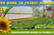 Конкурси Покрајинског фонда за развој пољопривреде