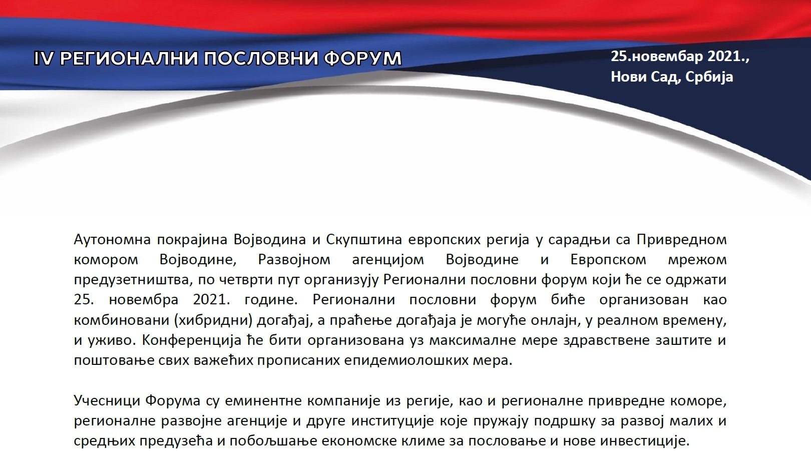 IV Регионални пословни форум  25.11.2021.